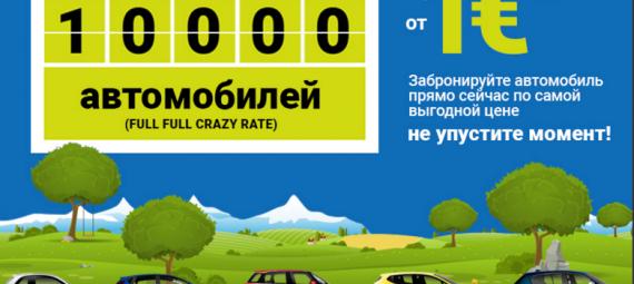 аренда автомобилей заграницей