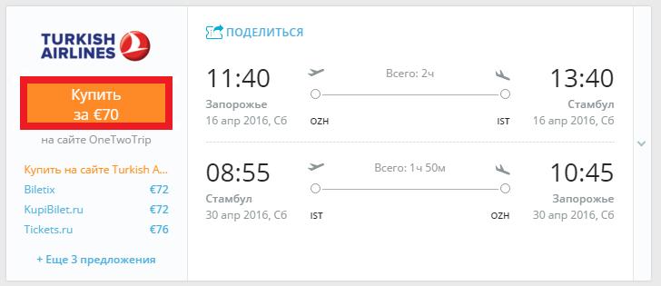 Инструкция по покупке билетов авиакомпании RyanAir версия