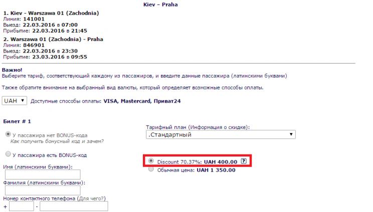 Kiev_praha_15.02.