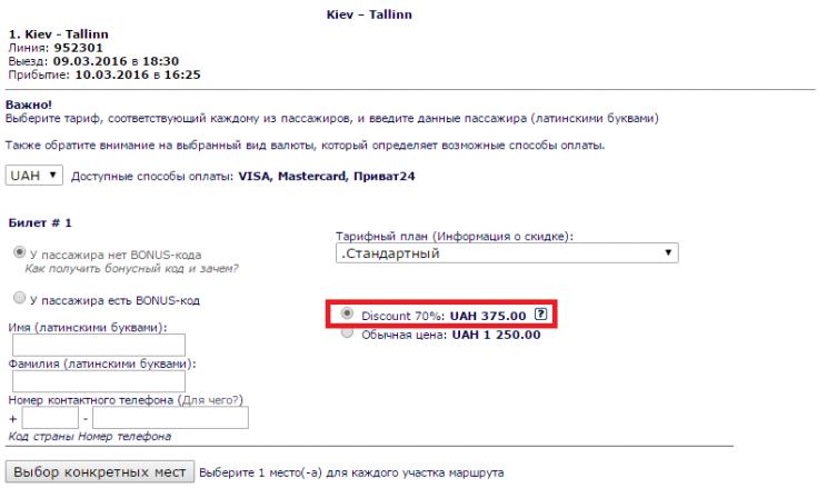 Kiev_tallin_15.02.