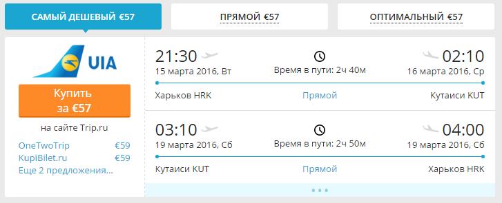 kharkov_kutaisi
