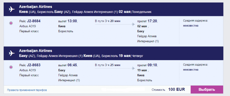 Kiev_baku_28.03.16.