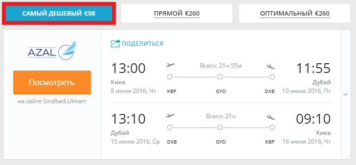 Kiev_dubai_28.03.16.