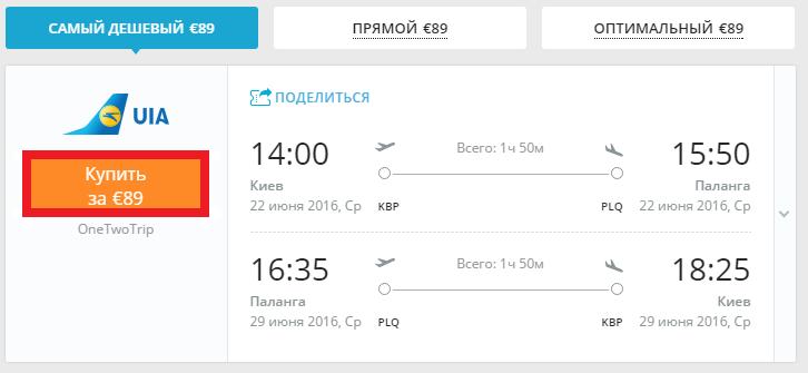 Kiev_Palanga_Kiev