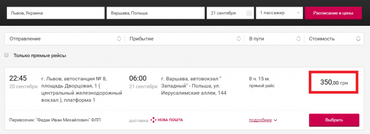 Lvov_Warshawa_Lvov