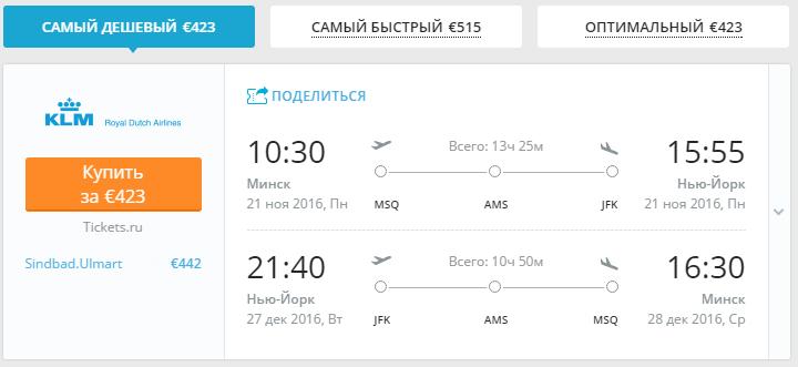 Minsk_NewYork23.05.2016
