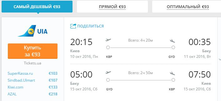 kiev_baku26.05.2016