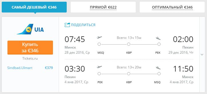 minsk_pekin23.05.16