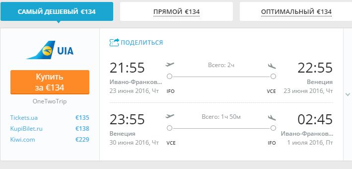 ivanofrank_veneciya05.06.2016