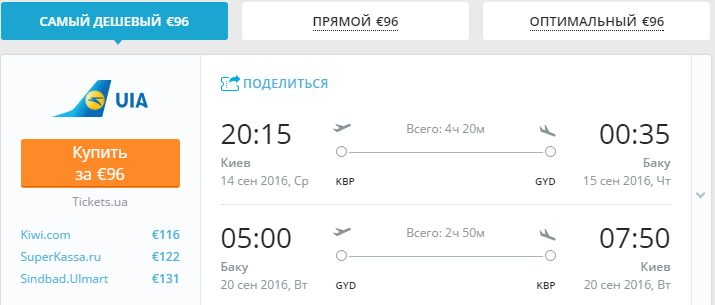kiev_baku15.06.2016