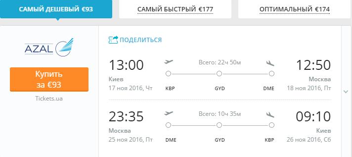 kiev_moskow18.06.2016