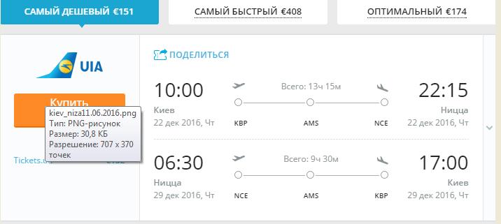 kiev_niza11.06.2016