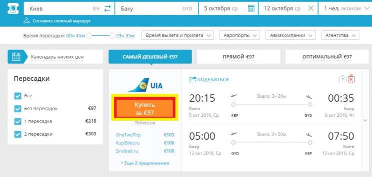 baku_kiev_12.07.16.